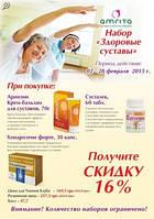"""Препараты для суставов. Набор """"Здоровые суставы"""" --крем Арнизин+Хондроитин+Сусталек!"""