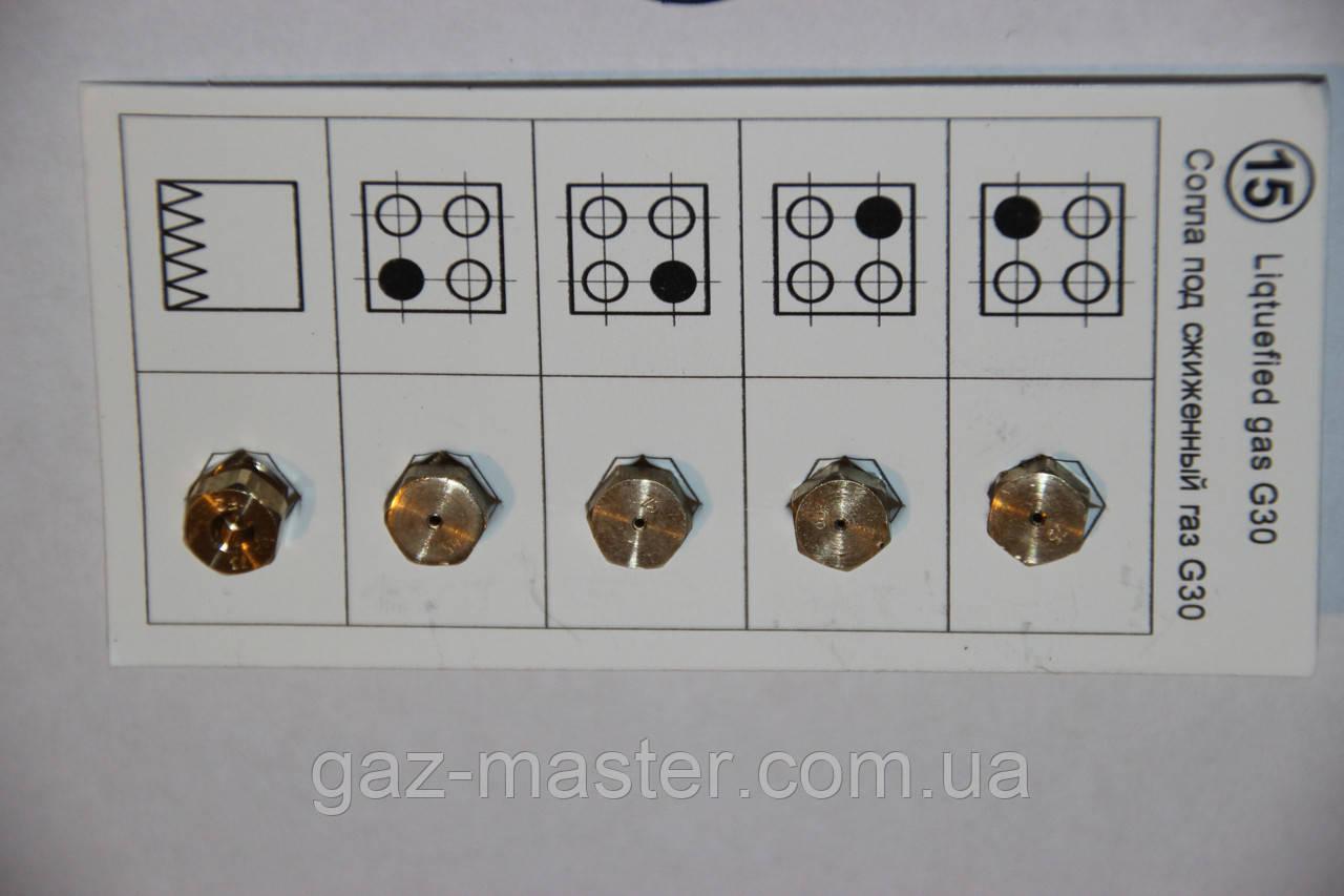 Жиклеры для газовой плиты Ф6 мм, пропан