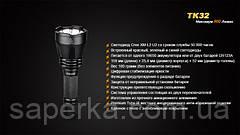 Тактический Фонарь Fenix TK32 Cree XM-L2 (U2) LED, фото 3