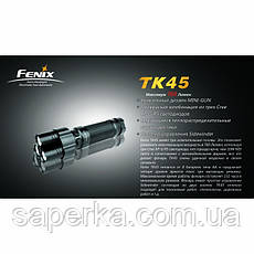 Ліхтар Fenix TK45 3×Cree XP-G R5), фото 2