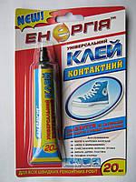 КЛЕЙ ЕНЕРГІЯ універсальний для взуття 20гр.
