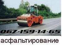 Строительство дорог. Асфальтирование -  Вишневое Боярка Украинка Борисполь Буча Гостомель