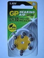 Батарейки GP ZA10 для слуховых аппаратов