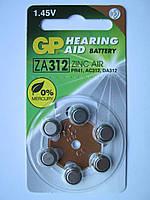 Батарейки GP ZA312 для слуховых аппаратов