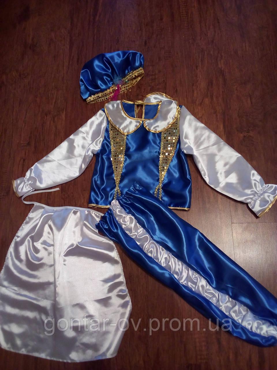 Костюм карнавальный Принц,Паж