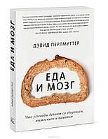 Еда и мозг Дэвид Перлмуттер Что углеводы делают со здоровьем,мышлением и памятью мягкий переплет
