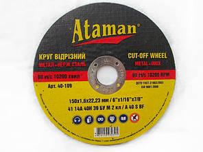 Круг отрезной 150х2,0х22 по металлу Атаман, фото 2