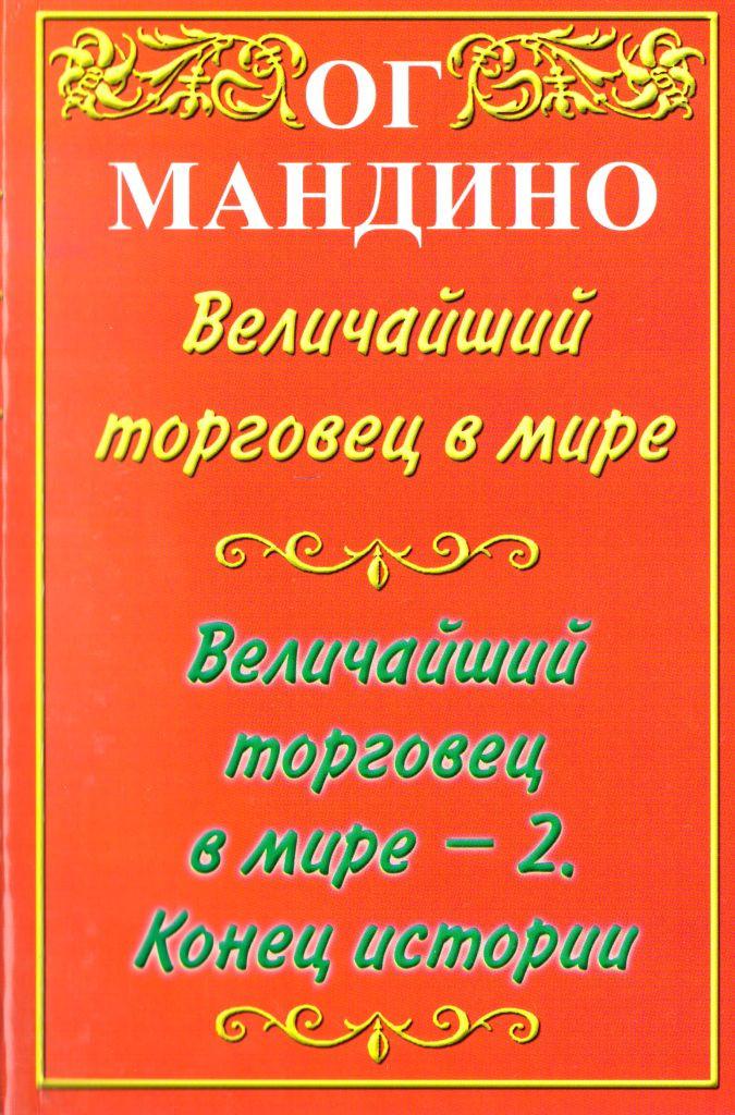 """""""Найбільший Торговець у Світі"""" +""""Найбільший Торговець у Світі -2""""- Ог Мандино"""