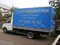 Вывоз строймусора Киев, газель