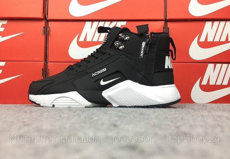 """Зимние кроссовки Nike Huarache Acronym Winter """"Black/White"""" (Черные/Белые) (реплика А+++ )"""