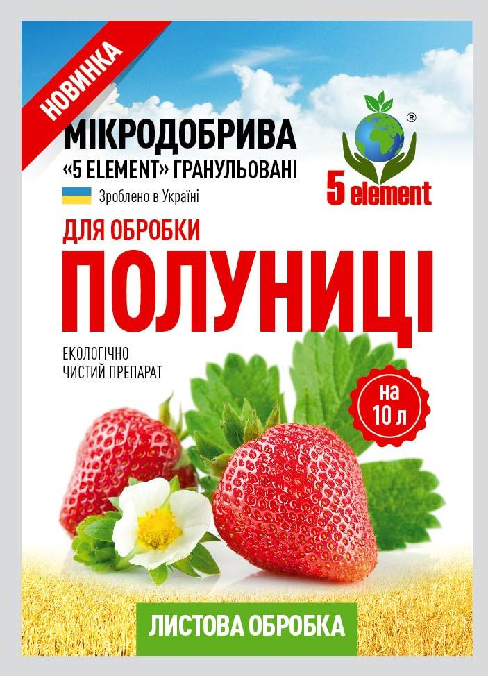 """Микроудобрение """"5 ELEMENT"""" для листовой обработки клубники"""