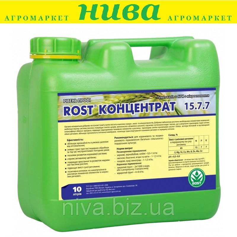 Рост-концентрат NPK 15+7+7 Азотний Комплексне органічно-мінеральне добриво Україна  10 л