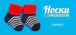Джон Сноу: Зима близко! Утепляемся махровыми и шерстяными носками!
