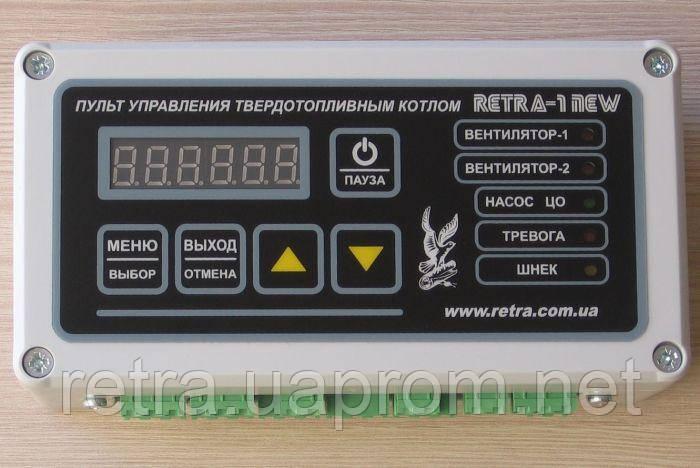 Пульт управления твердотопливным котлом Retra 1 New S