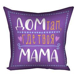 Подушка з принтом Будинок там, де твоя мама 30x30, 40x40, 50x50 (3P_18N010)
