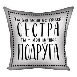 Подушка з принтом Ти - моя найкраща подруга 30x30, 40x40, 50x50 (3P_18N009)