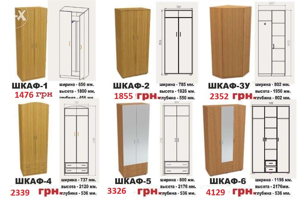 Шкафы, угловые шкафы