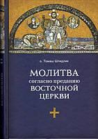 Молитва согласно преданию Восточной Церкви. Томаш Шпидлик