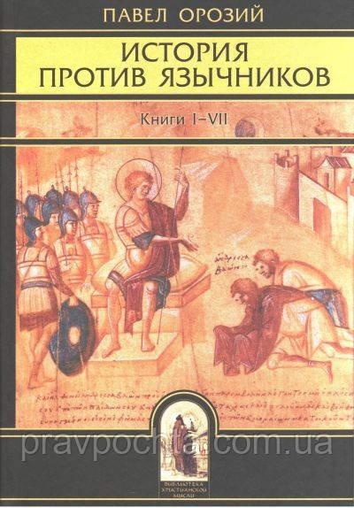 История против язычников. Книги I-VII. Павел Орозий
