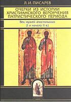 Очерки из истории христианского вероучения патристического периода. Век мужей апостольских (I и начало II в.)