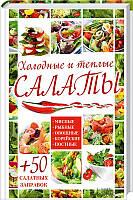 Холодные и теплые салаты. Гагарина А.