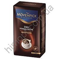 Кофе молотый Movenpick 500 g