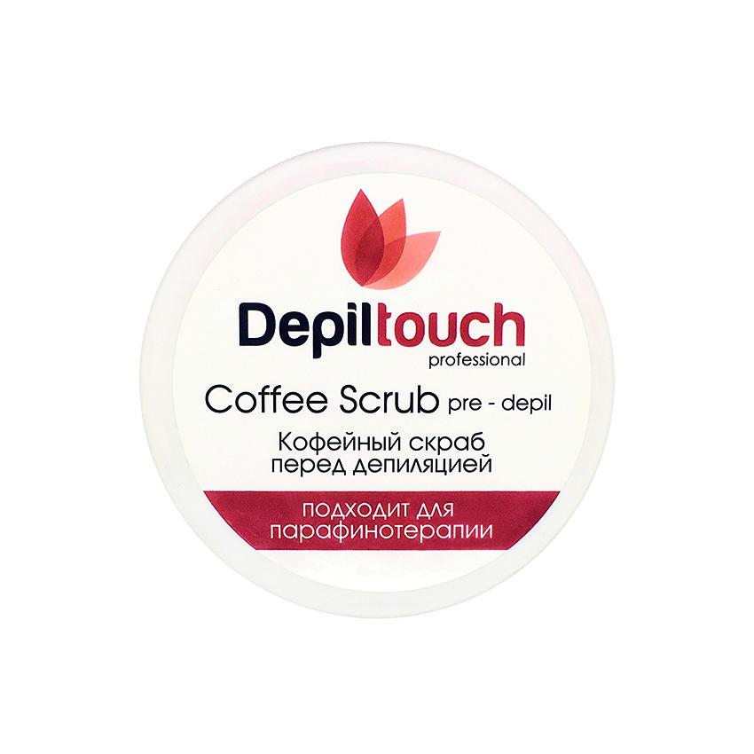 Скраб кофейный перед депиляцией с кофеином Depiltouch Professional 250ml