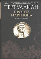 Против Маркиона в пяти книгах. Тертуллиан