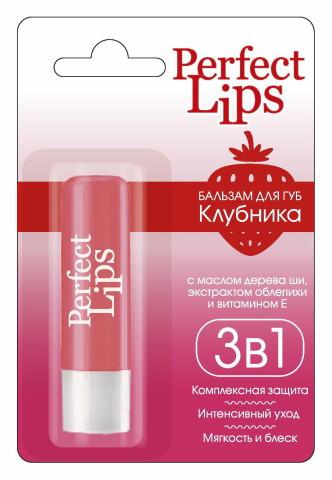 "Бальзам для губ ""Клубника"" Perfect Lips 3,5г"