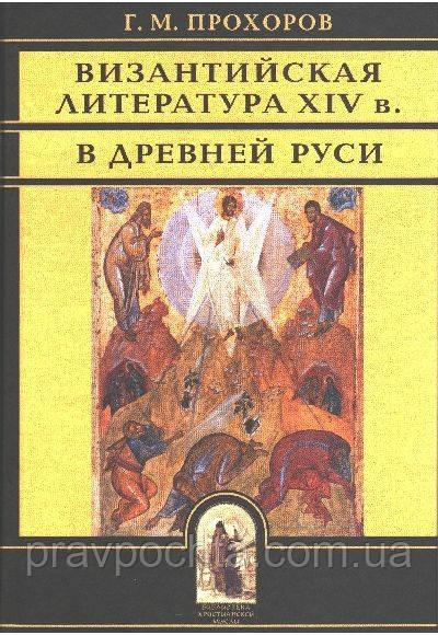 Византийская литература ХIV в. в Древней Руси