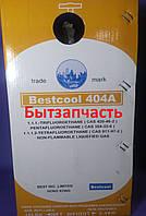 Фреон R-404а (5,4 кг)