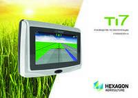 Керівництво по експлуатації агронавигатора HEXAGON Ti7