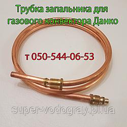 Трубка запальника для газового конвектораДанко с автоматикой Eurosit-630