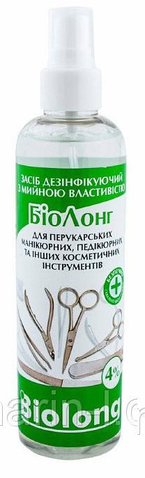Биолонг Для парикмахерских, маникюрных, педикюрных и др. косметологических инструментов (0,25Л)
