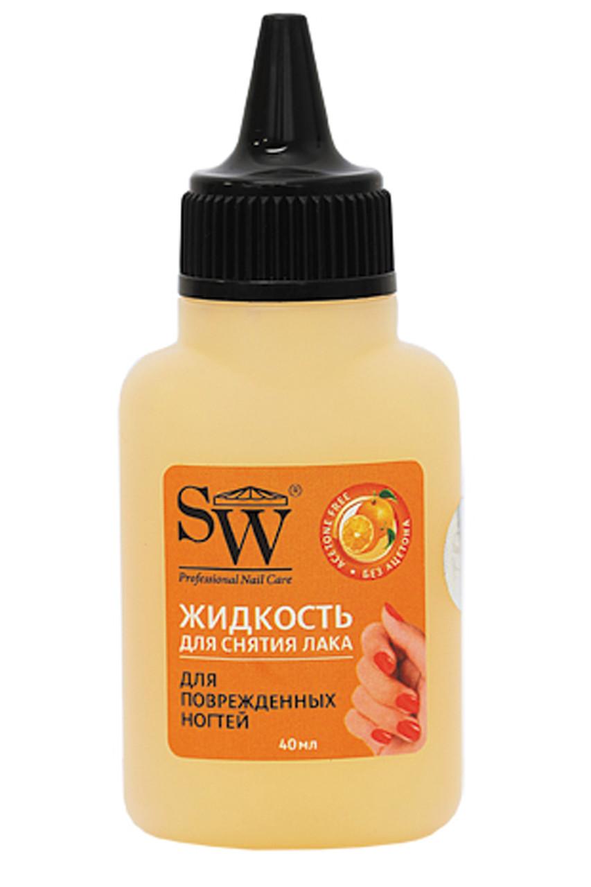 SW Жидкость для снятия лака для поврежденных ногтей с маслом апельсина и восстанавливающими свойствами 40мл