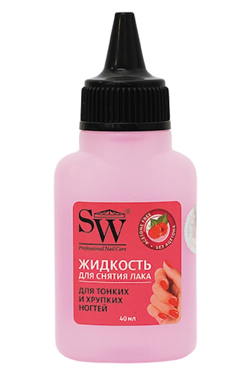 SW Жидкость для снятия лака для тонк.,хрупких ногтей с экстр.малины с укрепляющими свойствами 40мл