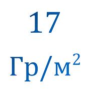 Агроволокно 17гр