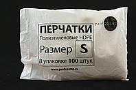Перчатки одноразовые полиэтиленовые (100 шт./уп.)