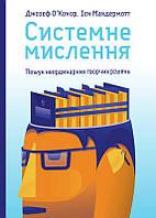 Книга Системне мислення. Пошук неординарних творчих рішень. Джозеф О`Конор