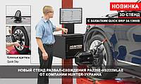 "Стенд для РУУК HawkEye, 3-D, 2-х камерный ""механический лифт"", QuickGrip, ПО ProAlign HUNTER PA220E-HS222MLAE"
