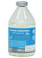 Новокаин -2%  200 мл  (для ветеринарии)