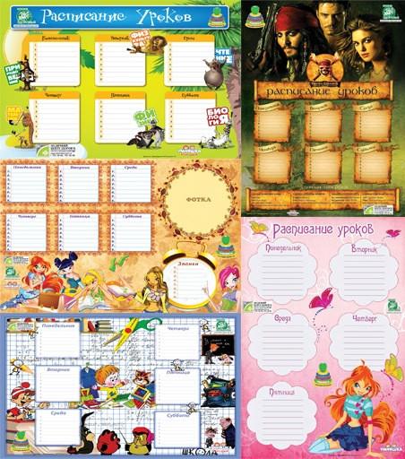 Расписание уроков А3 мелованая бумага 150г/м Украина