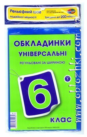 Обложка для учебников 6 класс 200мк Полимер