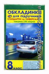 Обложка для учебников 8 класс 150мк Полимер