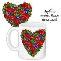 Кружка с принтом Люблю тебя всем сердцем 330 мл (KR_15L058)