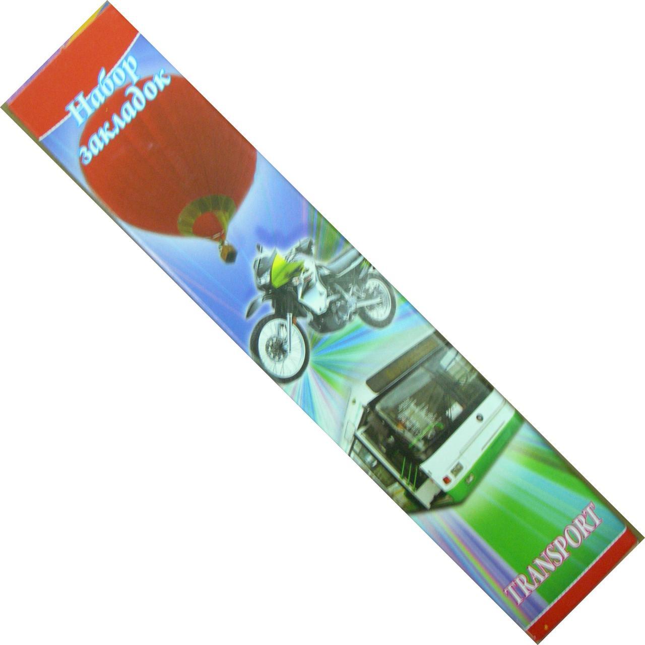 Закладки для учебников Transport