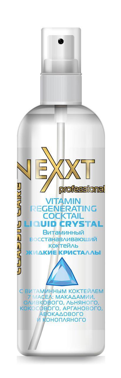 Витаминный восстанавливающий коктейль Жидкие Кристаллы Nexxt Professional 100ml