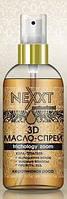 Масло 3D-спрей кератерапия выпадения, жирности и перхоти Nexxt Professional 120ml