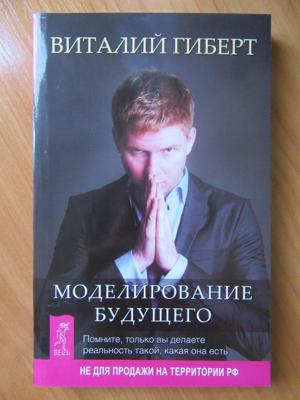 Виталий Гилберт. Моделирование будущего