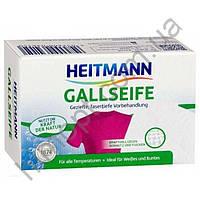 Мыло пятновыводитель Heitmann Galseife 100 г.